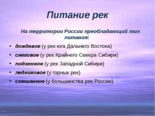 Питание рек На территории России преобладающий тип питания: дождевое (у рек ю