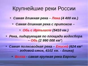 Крупнейшие реки России Самая длинная река – Лена (4 400 км.) Самая длинная ре