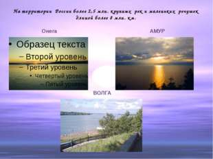 На территории России более 2,5 млн. крупных рек и маленьких речушек длиной бо