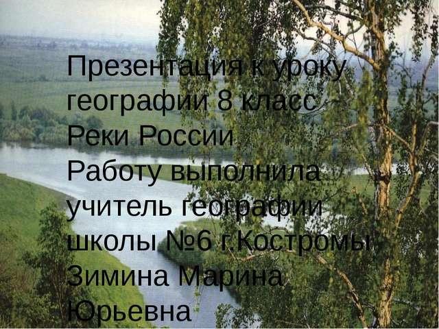 Презентация к уроку географии 8 класс Реки России Работу выполнила учитель ге...