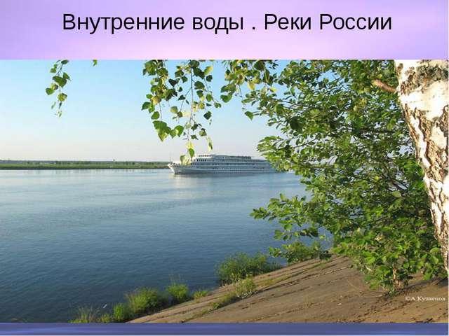 Внутренние воды . Реки России