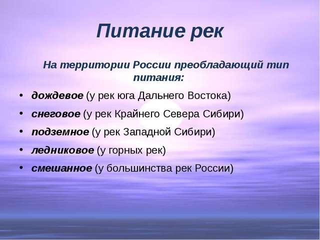 Питание рек На территории России преобладающий тип питания: дождевое (у рек ю...