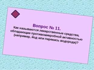 Вопрос № 11. Как называются лекарственные средства, обладающие противомикробн
