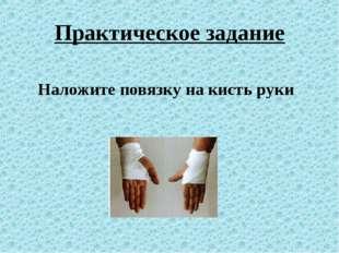 Практическое задание Наложите повязку на кисть руки