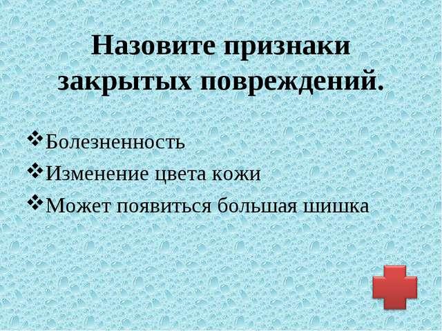 """Первая медицинская помощь"""" игра"""