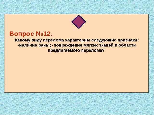 Вопрос №12. Какому виду перелома характерны следующие признаки: -наличие ран...