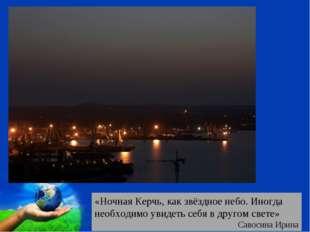 «Ночная Керчь, как звёздное небо. Иногда необходимо увидеть себя в другом све
