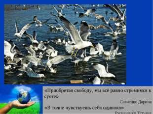«Приобретая свободу, мы всё равно стремимся к суете» Савченко Дарина «В толпе