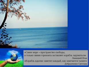 «Синее море – пространство свободы, и только линия горизонта заставляет кораб