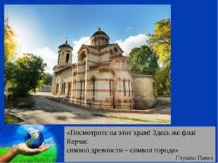 «Посмотрите на этот храм! Здесь же флаг Керчи: символ древности – символ горо
