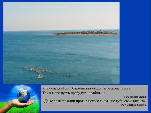 «Как сладкий миг блаженства уходит в бесконечность, Так в море пусть пребуду...