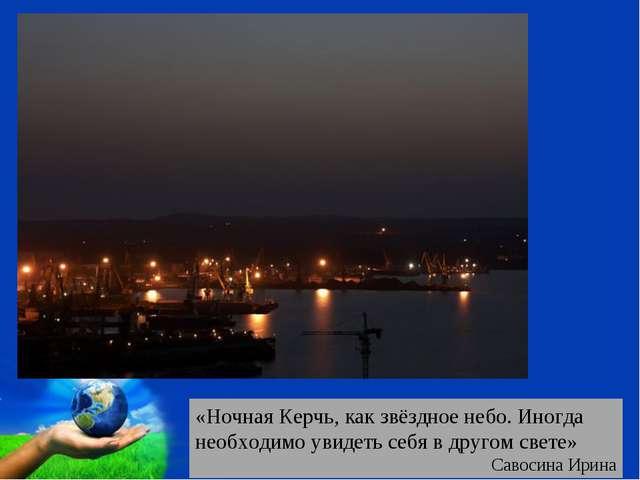 «Ночная Керчь, как звёздное небо. Иногда необходимо увидеть себя в другом све...