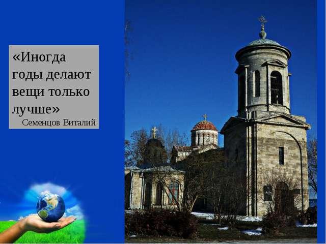 «Иногда годы делают вещи только лучше» Семенцов Виталий Free Powerpoint Templ...