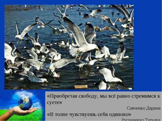 «Приобретая свободу, мы всё равно стремимся к суете» Савченко Дарина «В толпе...