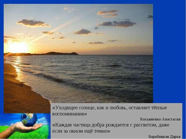 «Уходящее солнце, как и любовь, оставляет тёплые воспоминания» Косьяненко Ана...