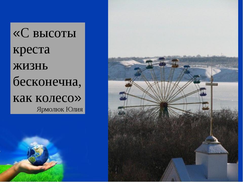 «С высоты креста жизнь бесконечна, как колесо» Ярмолюк Юлия Free Powerpoint T...