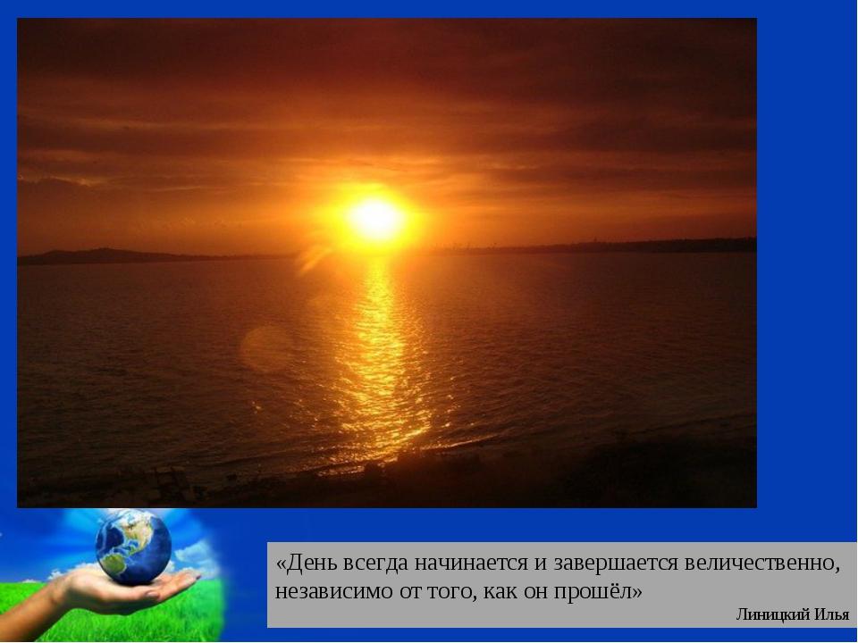 «День всегда начинается и завершается величественно, независимо от того, как...