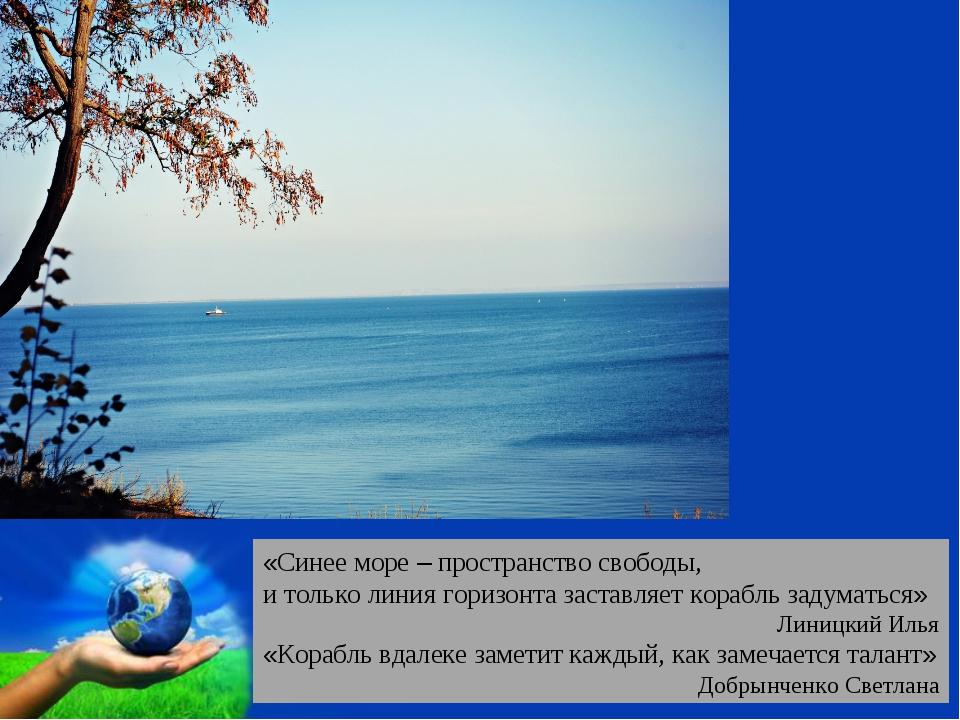 «Синее море – пространство свободы, и только линия горизонта заставляет кораб...