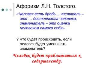 Афоризм Л.Н. Толстого. «Человек есть дробь… числитель – это … достоинства чел