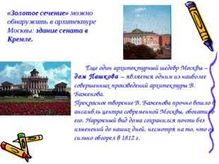 «Золотое сечение» можно обнаружить в архитектуре Москвы: здание сената в Крем