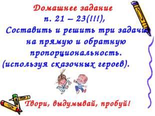 Домашнее задание п. 21 – 23(!!!), Составить и решить три задачи на прямую и о