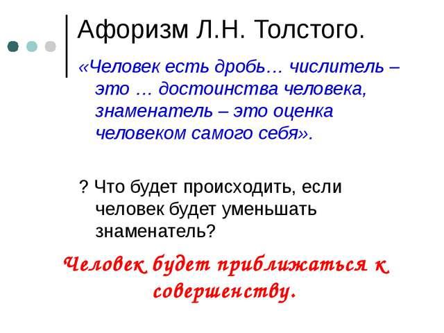 Афоризм Л.Н. Толстого. «Человек есть дробь… числитель – это … достоинства чел...