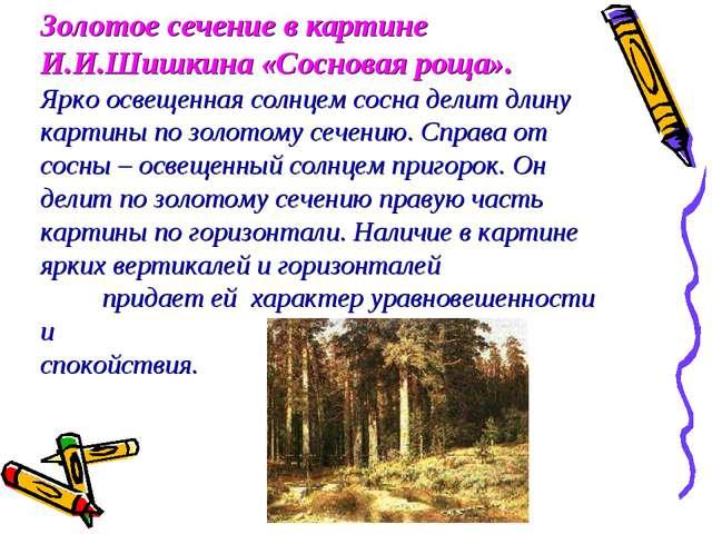 Золотое сечение в картине И.И.Шишкина «Сосновая роща». Ярко освещенная солнце...
