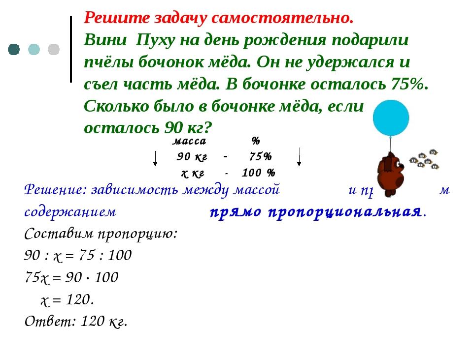 Решите задачу самостоятельно. Вини Пуху на день рождения подарили пчёлы бочон...