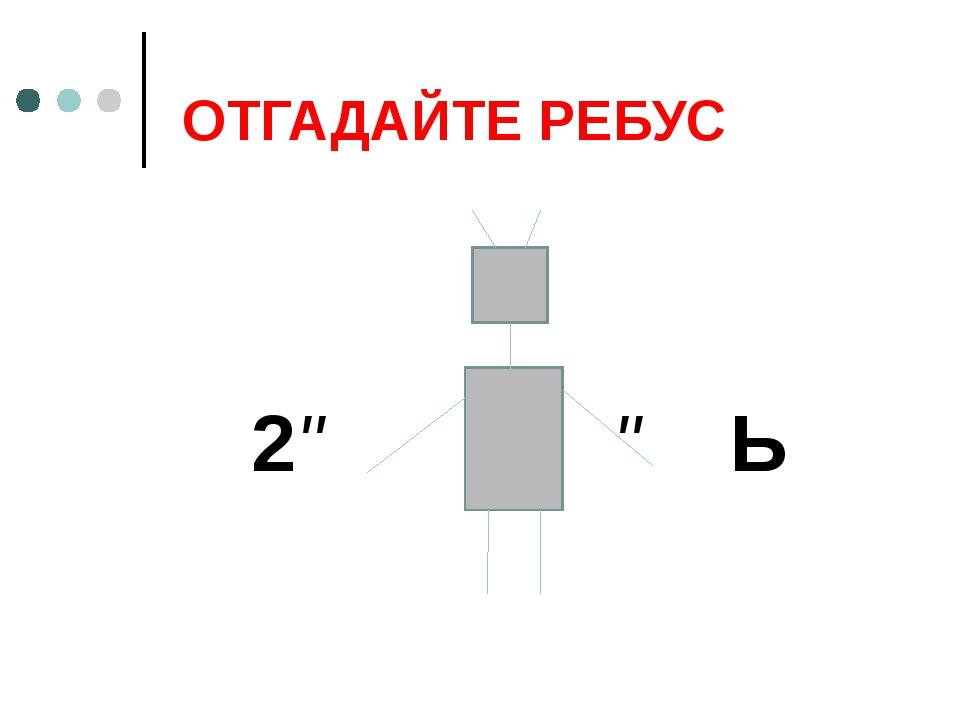 """ОТГАДАЙТЕ РЕБУС 2"""" """" Ь"""