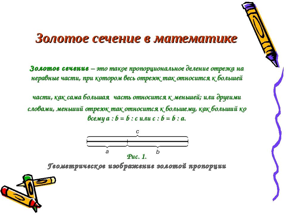Золотое сечение в математике Золотое сечение – это такое пропорциональное дел...