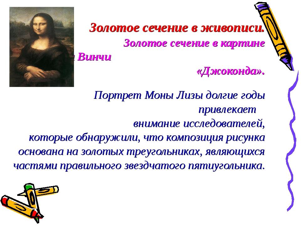 Золотое сечение в живописи. Золотое сечение в картине Леонардо да Винчи «Джо...