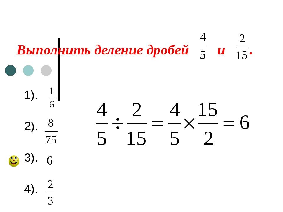 Выполнить деление дробей и . 1). 2). 3). 4).