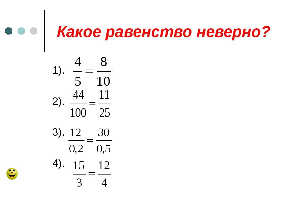 Какое равенство неверно? 1). 2). 3). 4).