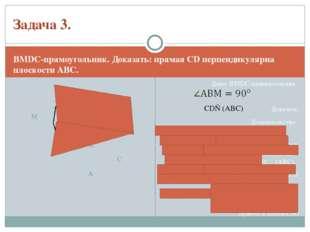 BMDC-прямоугольник. Доказать: прямая CD перпендикулярна плоскости АВС. Дано: