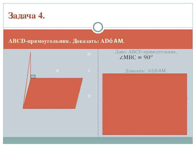 ABCD-прямоугольник. Доказать: AD⊥АМ. М В С А D Дано: ABCD-прямоугольник, Дока...