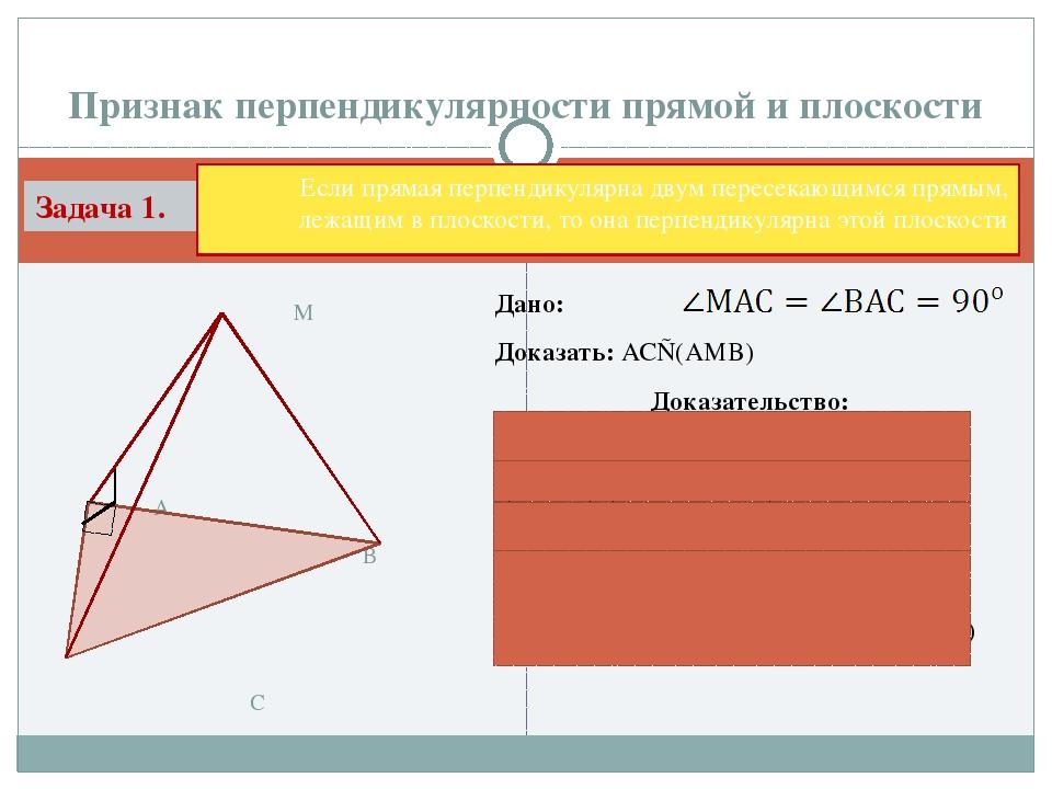 Дано: Доказать: АС⊥(АМВ) Доказательство: АС⊥АВ, АС⊥АМ (по условию), АС (АМВ),...