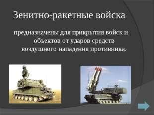 3енитно-ракетные войска предназначены для прикрытия войск и объектов от ударо