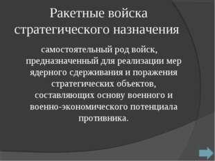 Ракетные войска стратегического назначения самостоятельный род войск, предназ