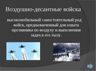 Воздушно-десантные войска высокомобильный самостоятельный род войск, предназн