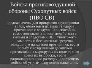 Войска противовоздушной обороны Сухопутных войск (ПВО СВ) предназначены для п