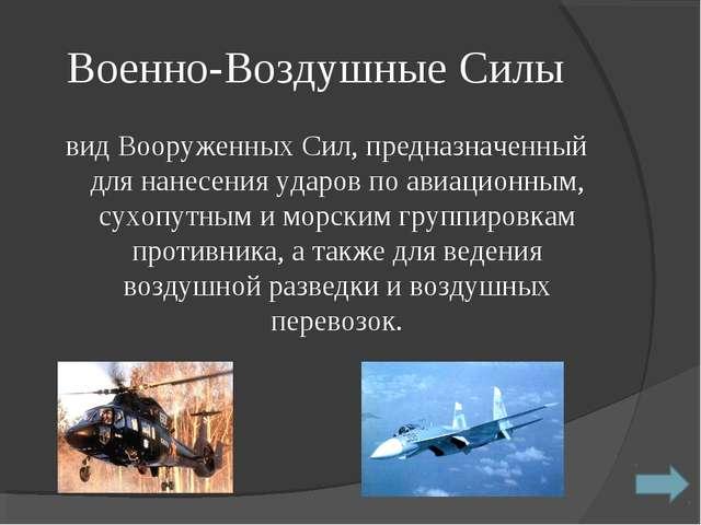 Военно-Воздушные Силы вид Вооруженных Сил, предназначенный для нанесения удар...