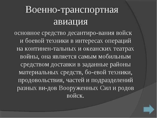 Военно-транспортная авиация основное средство десантирования войск и боевой...