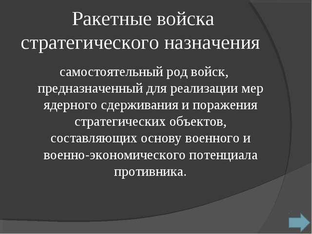 Ракетные войска стратегического назначения самостоятельный род войск, предназ...