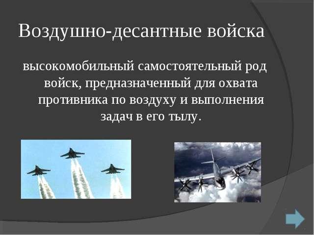 Воздушно-десантные войска высокомобильный самостоятельный род войск, предназн...