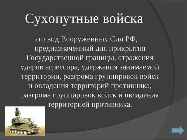 Сухопутные войска это вид Вооруженных Сил РФ, предназначенный для прикрытия Г...