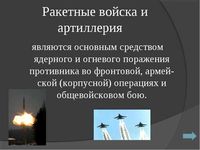 Ракетные войска и артиллерия являются основным средством ядерного и огневого...