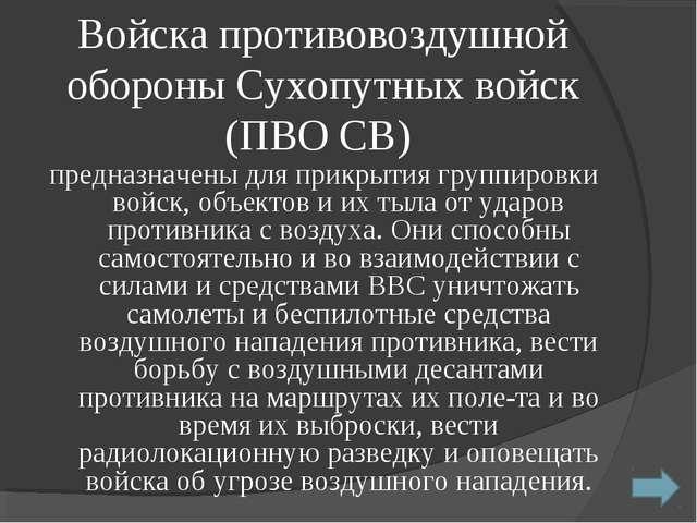 Войска противовоздушной обороны Сухопутных войск (ПВО СВ) предназначены для п...