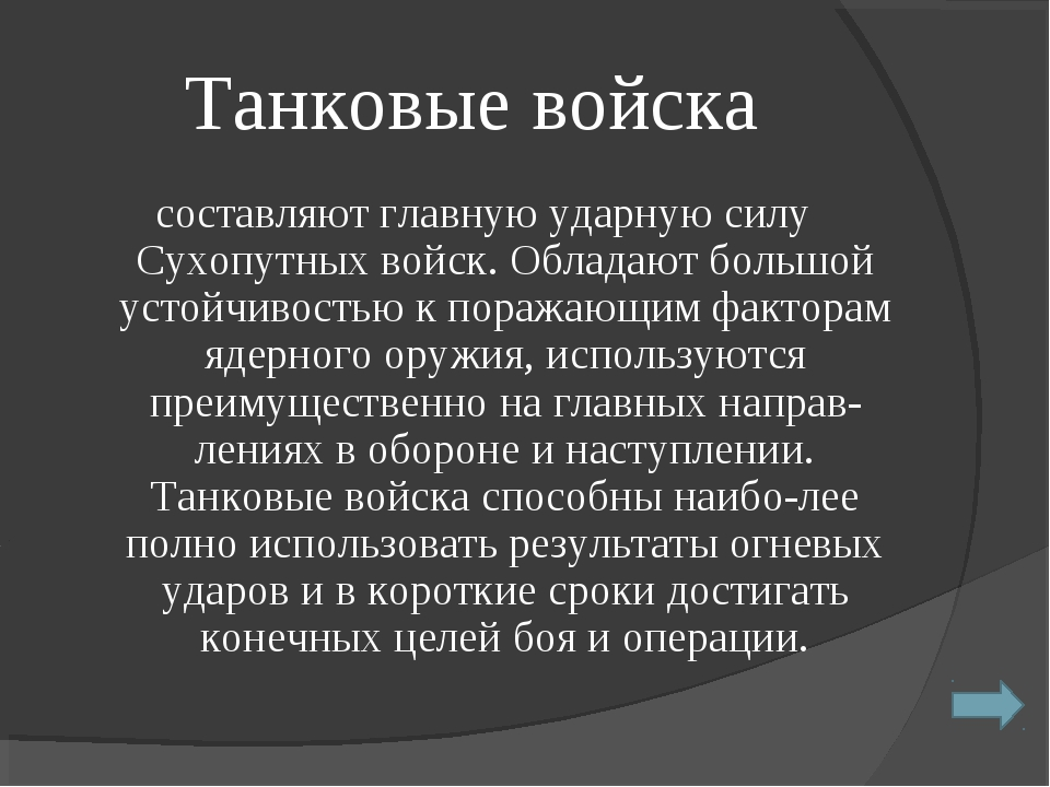 Танковые войска составляют главную ударную силу Сухопутных войск. Обладают бо...