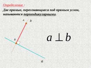 Определение : Две прямые, пересекающиеся под прямым углом, называются перпенд