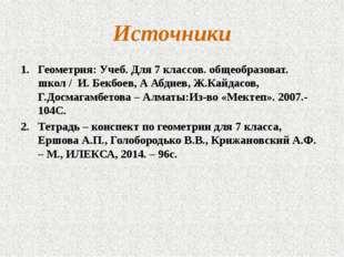 Источники Геометрия: Учеб. Для 7 классов. общеобразоват. школ / И. Бекбоев, А